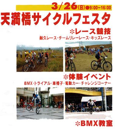 天満橋BMXイベント.jpg